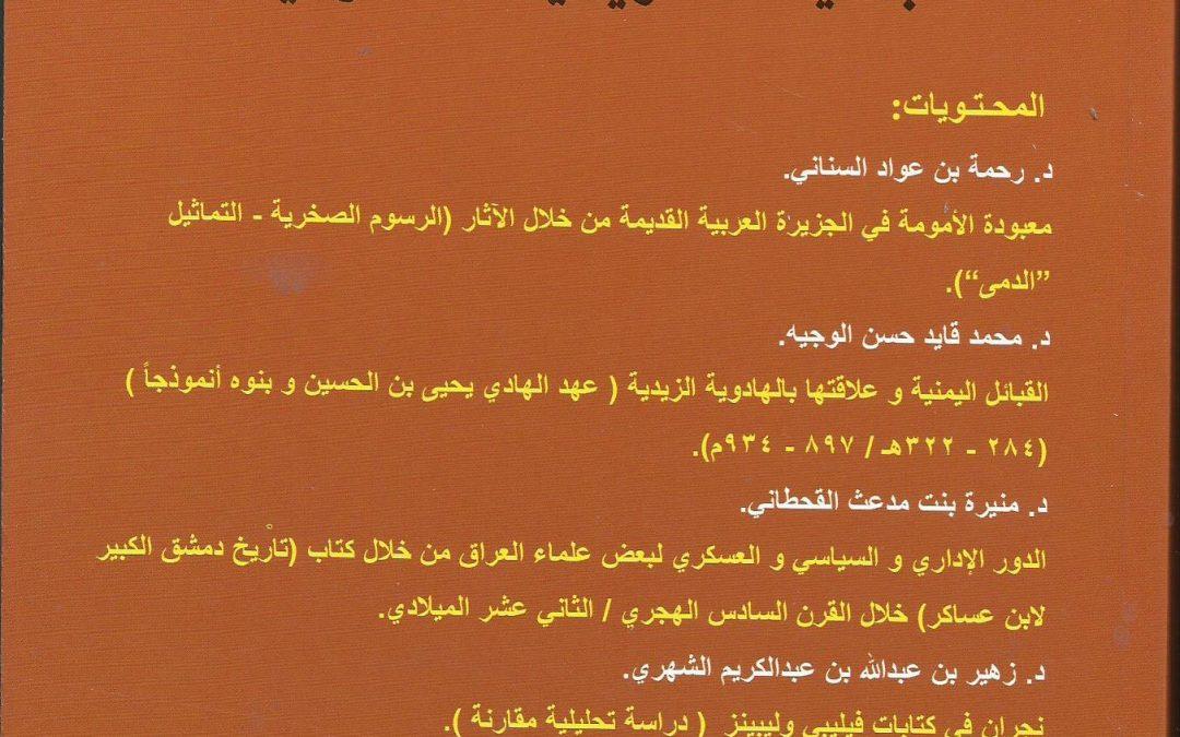 صدور العدد الجديد من مجلة الجمعية التاريخية السعودية