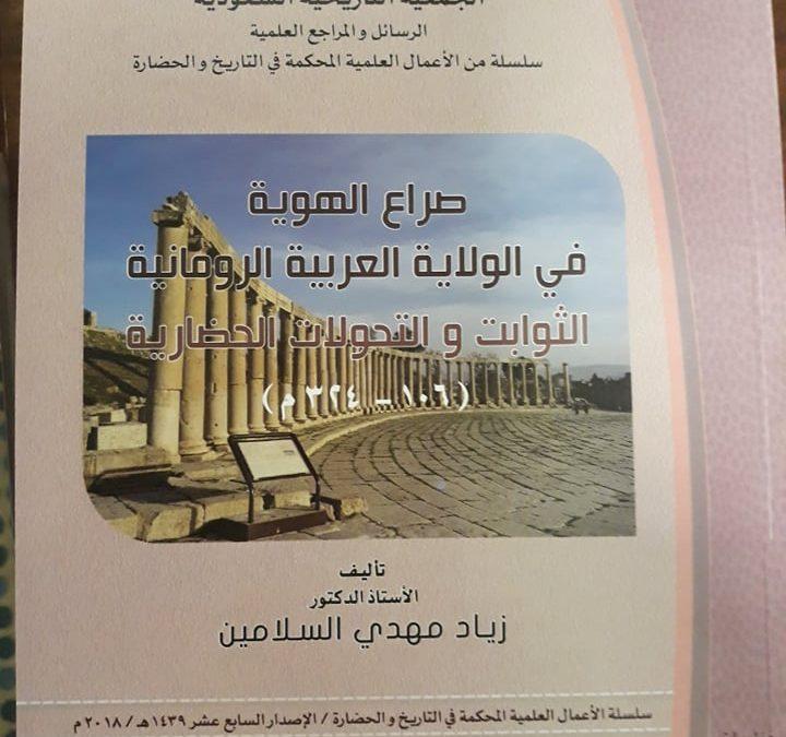 صدور العدد الجديد من سلسلة الأعمال العلمية المحكمة في التاريخ والحضارة/ الإصدار السابع عشر1439هـ- 2018م