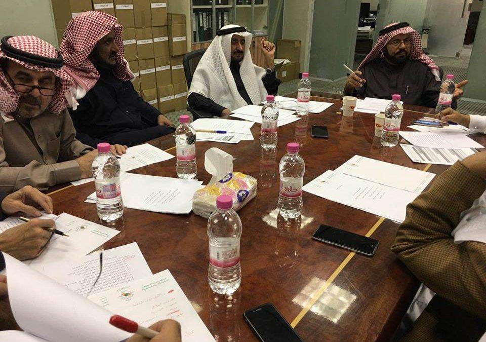 اجتماع مجلس إدارة الجمعية التاريخية