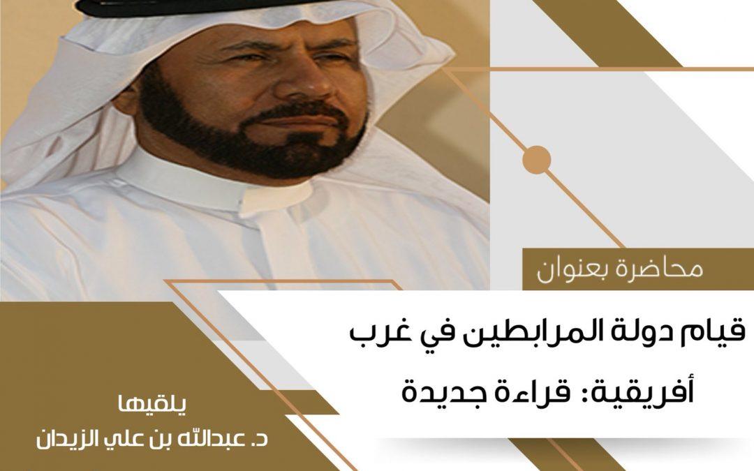 محاضرة للدكتور عبدالله بن علي الزيدان بقسم التاريخ