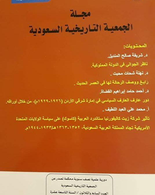 صدور العدد الجديد من مجلة الجمعية التاريخية السعودية رقم (37)، ذوالقعدة1439هـ/ يوليو2018م