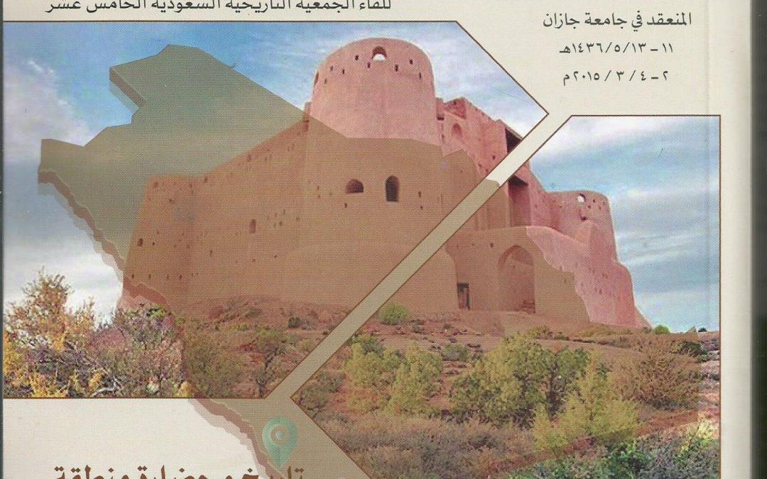 صدور السجل العلمي للقاء الجمعية الخامس عشر والذي انعقد في رحاب جامعة جازان 11-3- 1436هـ، منشورات الجمعية التاريخية السعودية1440هـ