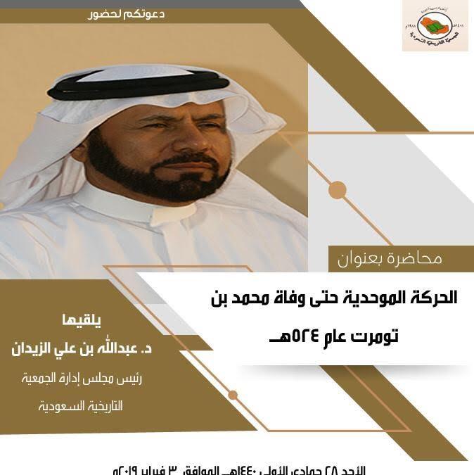 إعلان عن محاضرة بعنوان(الحركة الموحدية حتى وفاة محمد بن تومرت عام 524 هـ)