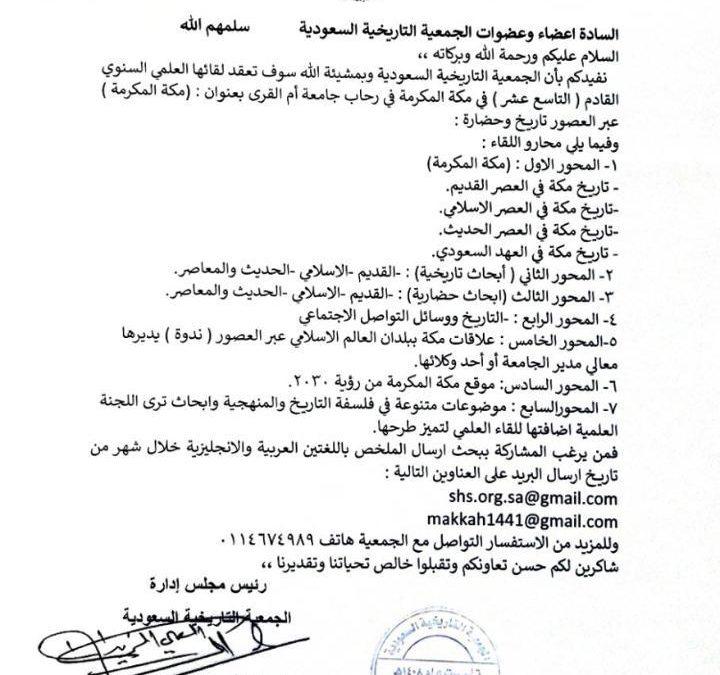 الإعلان عن موعد اللقاء العلمي السنوي للجمعية التاريخية السعودية والذي سيغقد بمشيئة الله تعالى في مكة المكرمة في رحاب جامعة أم القرى