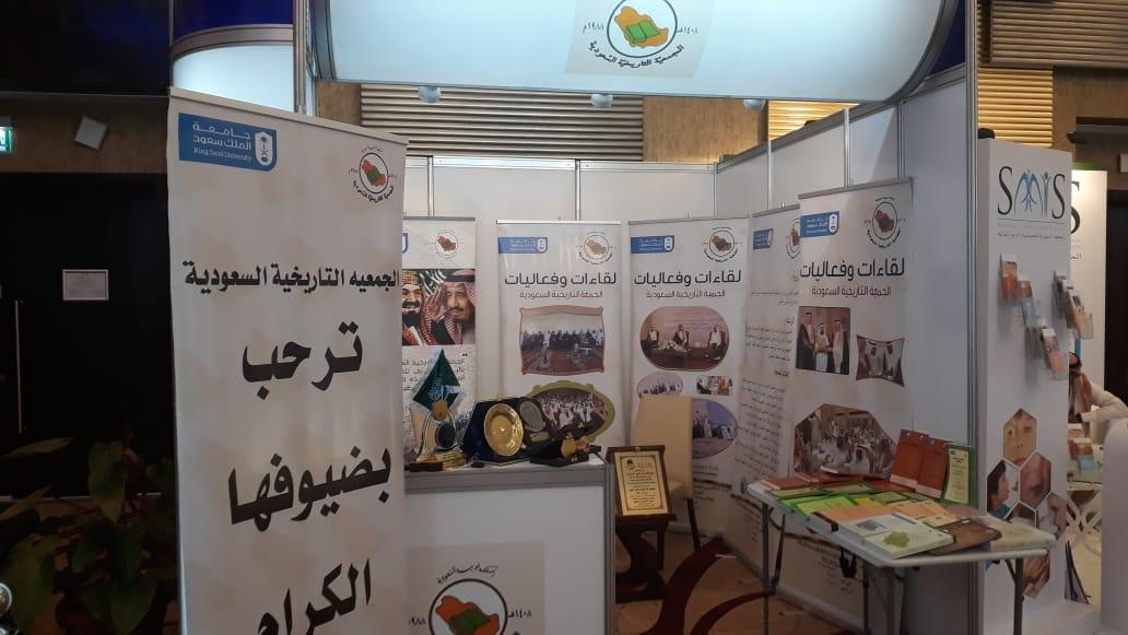 شاركت الجمعية التاريخية في الملتقى السادس للجمعيات العلمية. وأقامت معرضها في الجناح الخاص بها بمشاركة رئيس الجمعية الدكتور عبدالله بن علي الزيدان