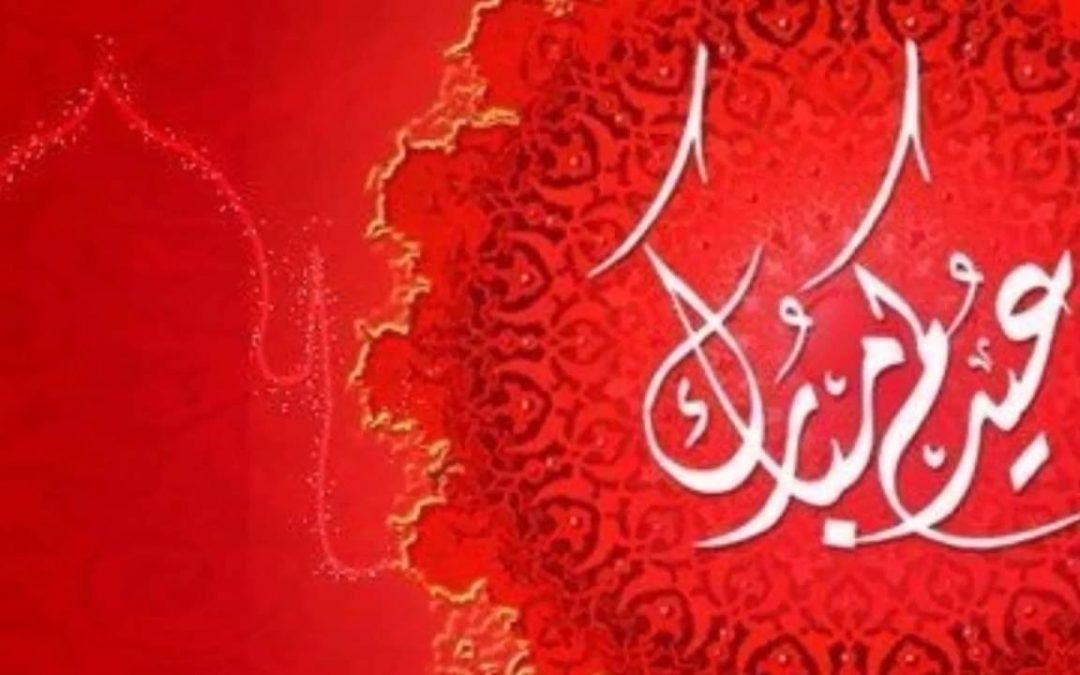 تتقدم الجمعية التاريخية السعودية بتقديم التهنئة لجميع الأعضاء والأمة الإسلامية بعيد الأضحى المبارك أعاده الله علينا وعليكم بالخير والبركة