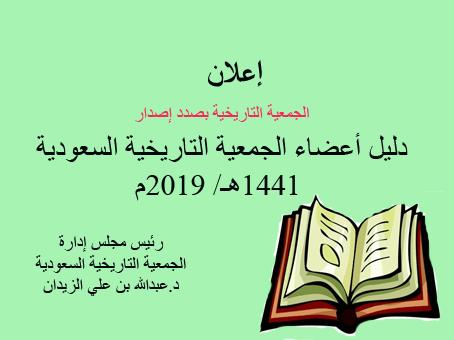 تعلن الجمعية التاريخية السعودية أنها بصدد إصدار الدليل المحدث لإعضاء وعضوات الجمعية التاريخية السعودية …. قريباً