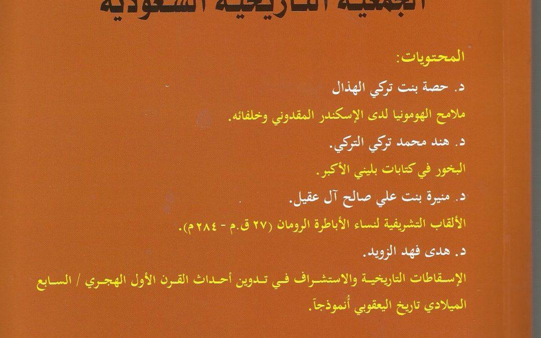صدور العدد (39) من مجلة الجمعية التاريخية السعودية