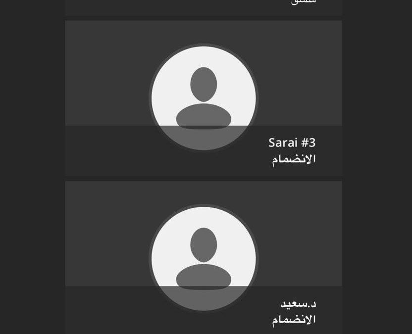 الجمعية التاريخية السعودية تعقد اجتماع مجلس الإدارة عن طريق برنامج البلاك بورد يوم الثلاثاء الموافق (١٧/ ١٠ / ١٤١٤هـ)